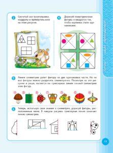 логические игры для детей в книге