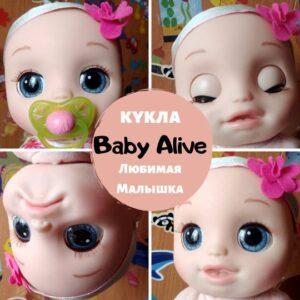 пупс Baby Alive Любимая малютка