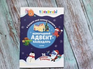 создай свой зимний городой - новогодний адвент календарь