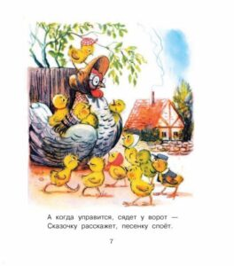 Курица Чуковский и Сутеев