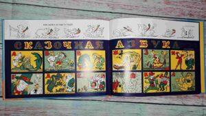 разворот книги сладкоежка алфавит