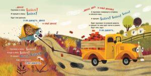 книги для детей 3 лет про машинки