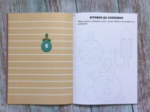 Создай свой зимний городок - новогодний адвент-календарь