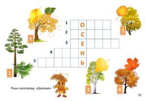 Загадки головоломки про осень