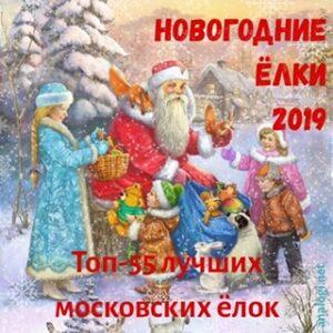 новогодние елки 2019