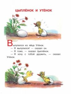 цыпленок и утенок Сутеева