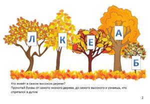 Осенние загадки для детей