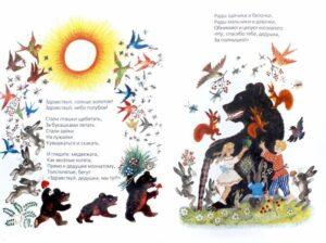 иллюстрация Васнецова