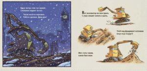 новогодняя книга для малышей: На стройке скоро Новый год