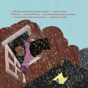 Книжка о погоде и климате
