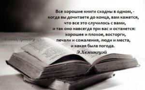 самые лучшие книги - цитата Хэмингуэя