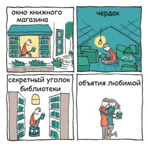 где почитать хорошую книгу
