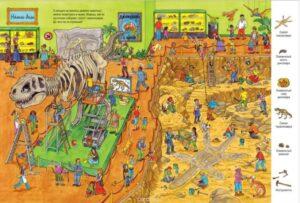В мире динозавров виммельбух