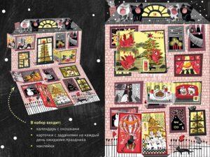 адвент календарь с окошками