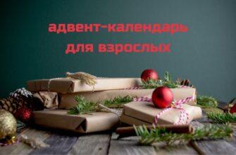 адвент-календарь для взрослых