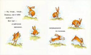 знаешь как я тебя люблю прыжки зайчишки