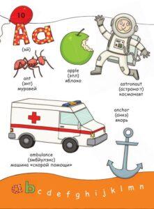 визуальный словарь от АСТ