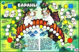 настольные игры Бараны - распечатай и играй
