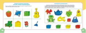 Книга для развития речи Батяевой для детей 1 года