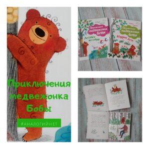 Приключения медвежонка Бобы обзор детской книги