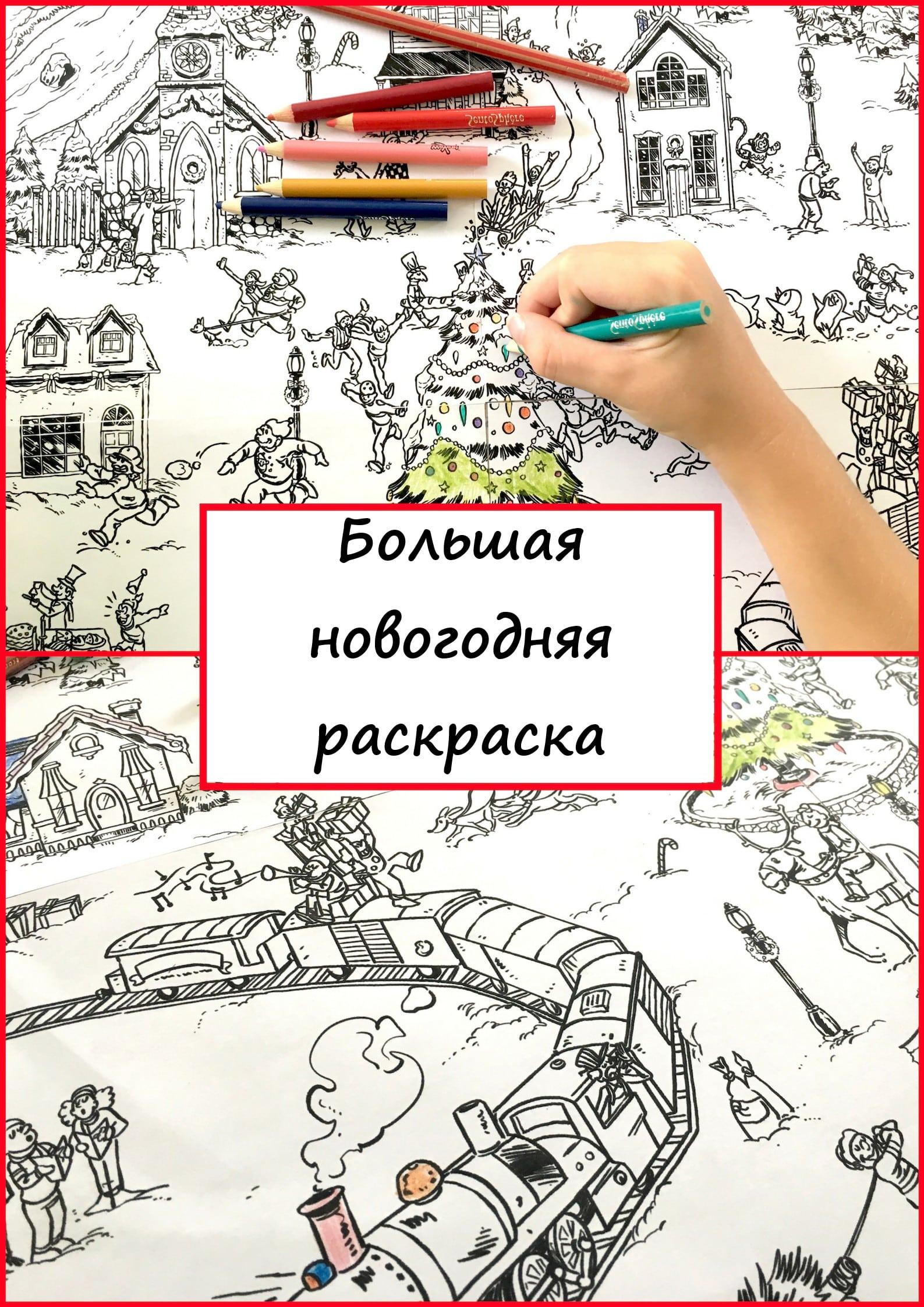Большая новогодняя раскраска для детей | Аналогий нет
