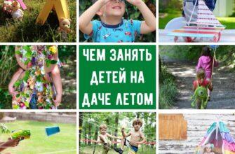 чем занять детей на даче весной и летом