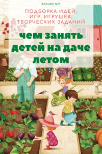 чем занять детей на даче летом: идеи, игрушки, игры, задания
