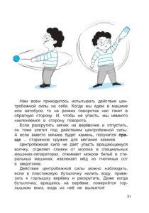 опыты для детей и эксперименты в домашних условиях