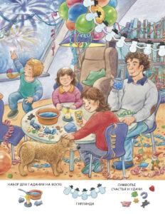 Чем заняться дома с детьми на Новый год