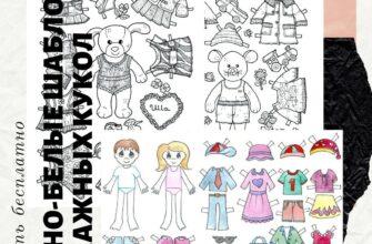 силуэт бумажной куклы для раскрашивания