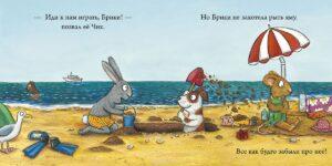 Разворот книги для детей 2 лет Чик и Брики Новый друг