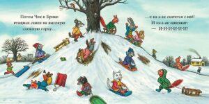 Разворот книги для детей 2 лет Чик и Брики Снеговик