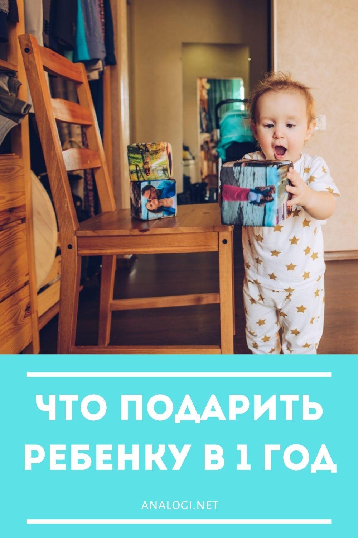 что подарить ребенку в 1 год