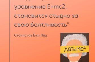 цитаты об Эйнштейне
