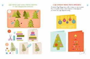книга с заданиями для адвента День рождения Деда Мороза