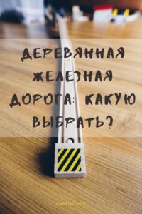 деревянная железная дорога: как выбрать