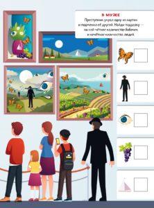 детективные головоломки для детей