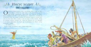 Детская библия с иллюстрациями Тони Вульфа