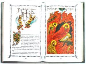 детская библия с красивыми илллюстрациями