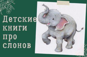 книги про слонов