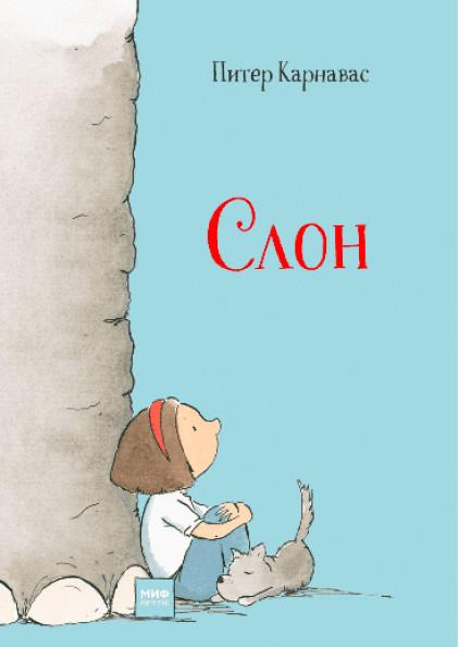 детские книги про слонов