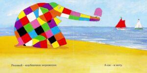 детские книги про слона Элмера