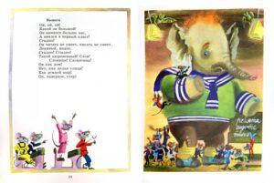 детские книги про слона