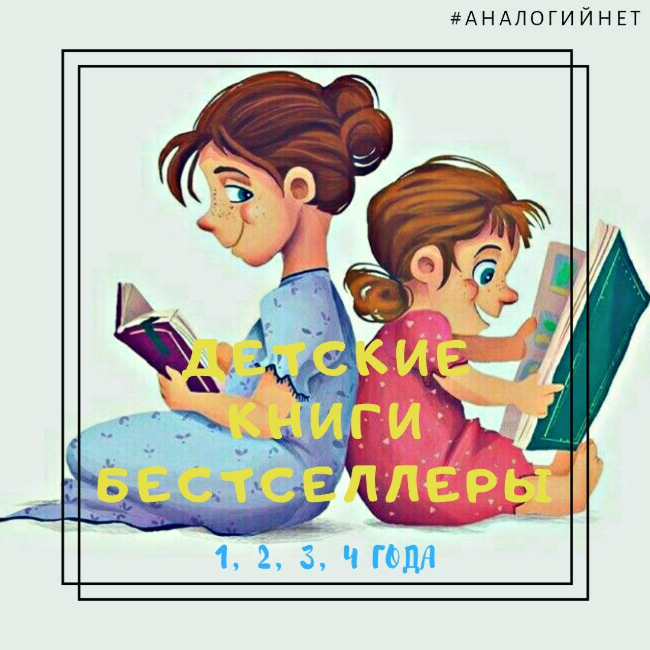 детские книги бестселлеры