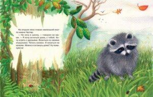 Книги про детский сад