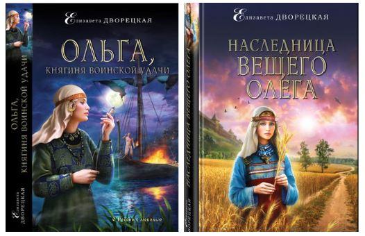 Елизавета Дворецкая: все книги по сериям