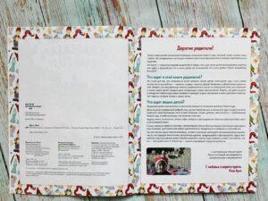 волшебный адвент календарь на новый год Клевер Лиза Арье