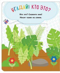 книги с окошками для детей 1 года