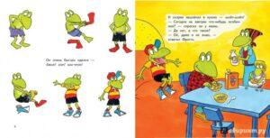много звуков в книге про лягушонка Фрогги