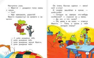 Приключения лягушонка Фрогги - много прыжков